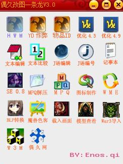 偶久魔兽改图一条龙 v3.0 官方绿色版 0