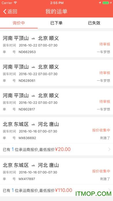 罗计物流苹果版 v3.3.2 iPhone版 2
