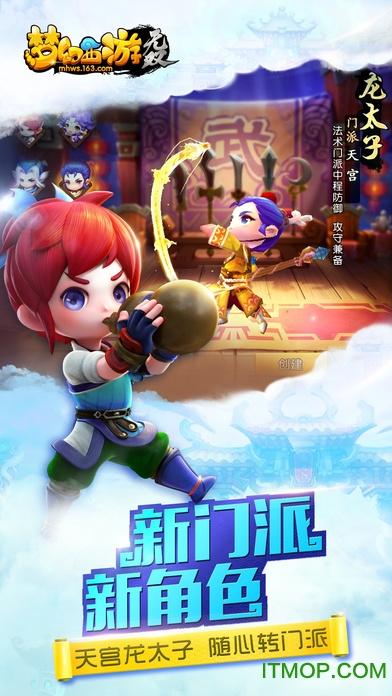 梦幻西游无双版ios版 v1.3.40 iPhone版 0