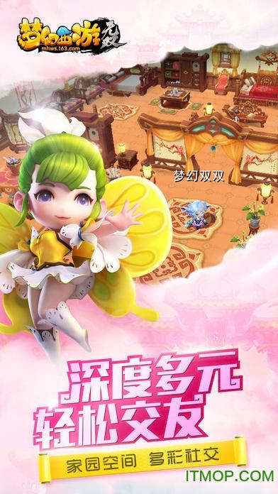 梦幻西游无双版ios版 v1.3.40 iPhone版 2