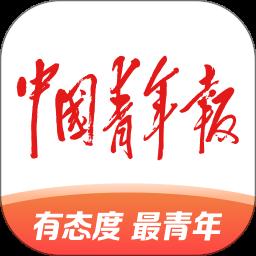 中国青年报手机客户端