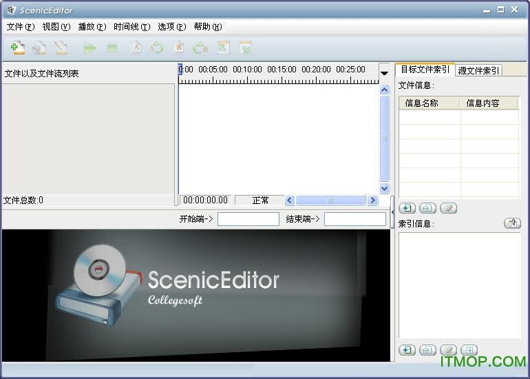 科建流媒体编辑器(ScenicEditor) v2.11.15.0 官方中文版 0