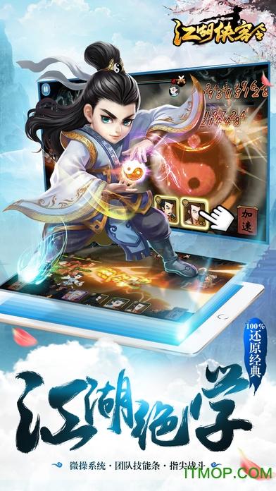 江湖侠客令手游搜狗版本 v2.90 安卓版 0
