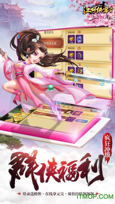 江湖侠客令手游搜狗版本 v2.90 安卓版 2