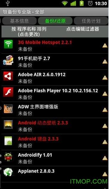 钛备份中文直装破解版(Titanium Backup Pro) v8.4.0.2 安卓专业版 0