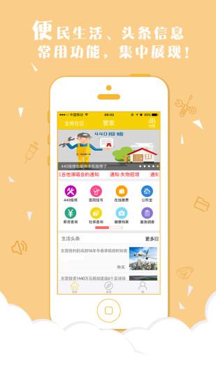 胜利管家最新官方iPhone版 v2.93 ios版 0