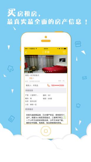 胜利管家最新官方iPhone版 v2.93 ios版 1