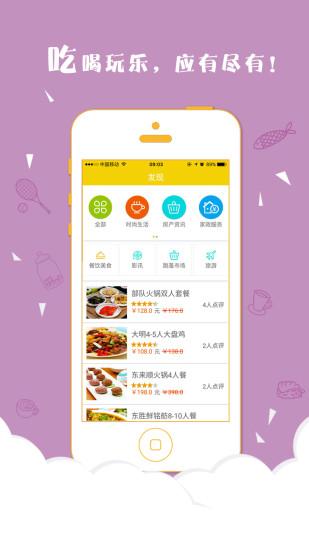 胜利管家最新官方iPhone版 v2.93 ios版 2