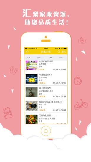 胜利管家最新官方iPhone版 v2.93 ios版 3