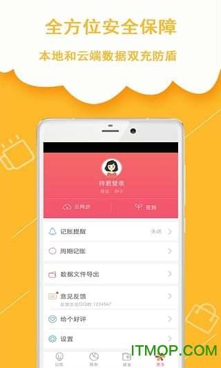 天天记账本ios手机版 v3.0 iPhone版 2
