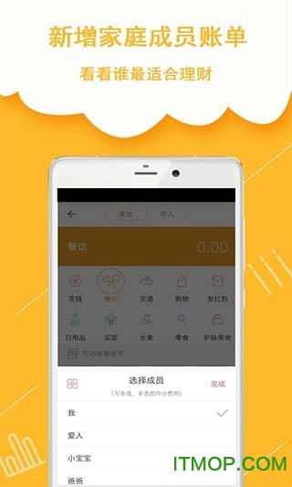 天天记账本ios手机版 v3.0 iPhone版 1
