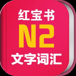 日语N2红宝书手机版