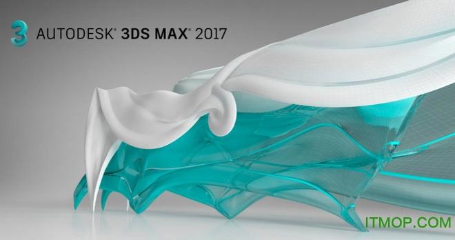 3dmax2017破解版下载|Autodesk 3DMax 2017
