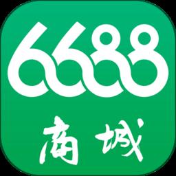 6688网上商城