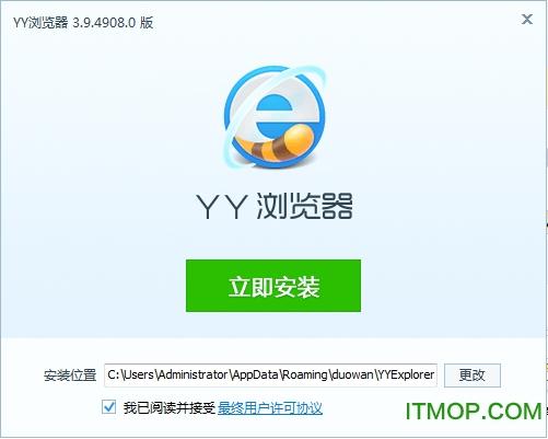 YY浏览器(歪歪浏览器) v3.9.4908.0 官方最新版 0
