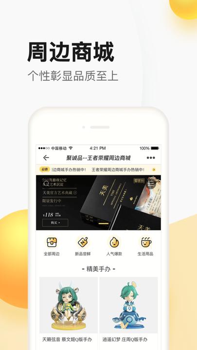 掌上道聚城苹果版 v4.2.3 iPhone版 3