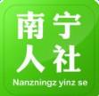 南宁人社网