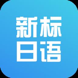 新标准日本语破解版3.0