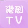 港剧tv ios版