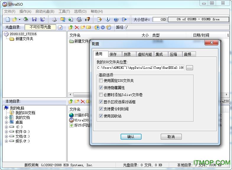 ultraiso win10版 v9.7.2.3561 绿色中文版 0