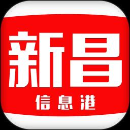 新昌信息港手机客户端