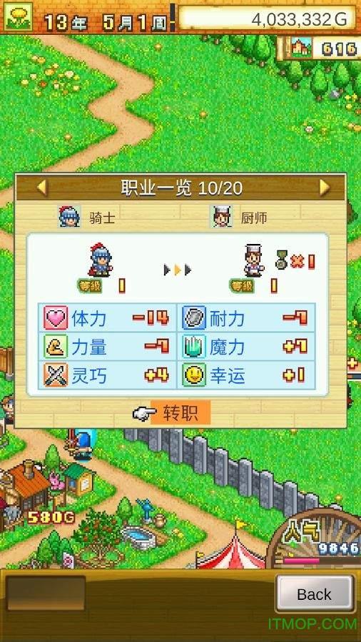 冒险村物语 v2.0.2 无限金币版 3