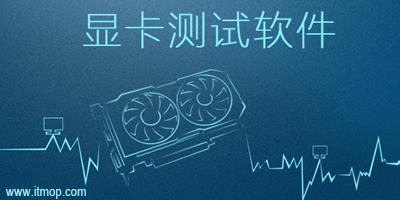 显卡测试软件中文版_显卡测试工具_专业显卡测试软件