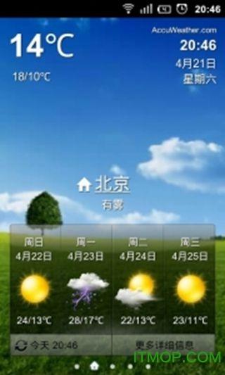 华为自带天气手机客户端 v5.1.83 安卓版1