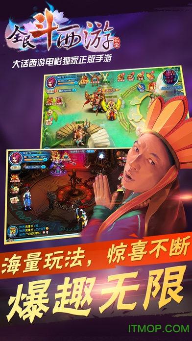 全民斗西游苹果版 v1.0.1  iphone版 1