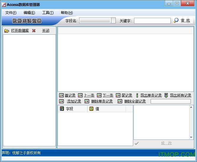 access数据库管理器 v1.1 绿色版 0