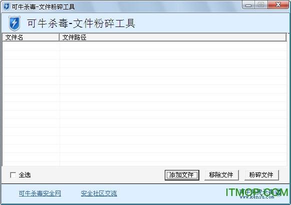 可牛杀毒文件粉碎机 v1.1 简体中文绿色免费版 0