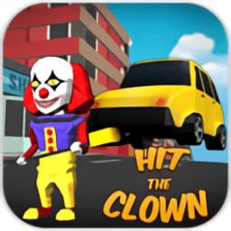 撞�粜〕�o限金�牌平獍�(Hit the Clown)