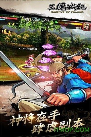 三国战纪游戏 v0.14.24.0 官网安卓版 0