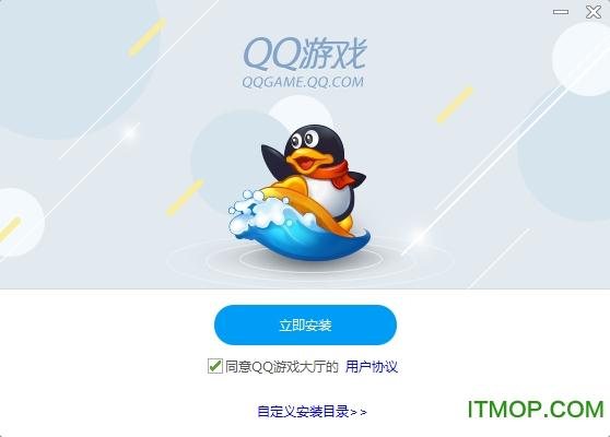 腾讯QQ游戏中心(QQGame) v5.18 官网版 0