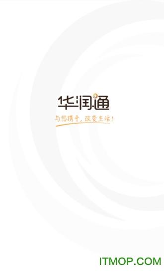 华润通ios版 v4.1.1 iphone越狱版 1