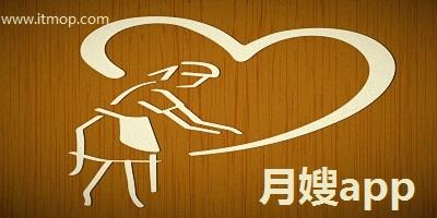 月嫂app