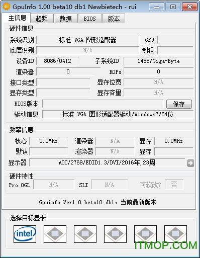 Gpuinfo(显卡检测软件) v1.0 beta10 绿色中文版 0