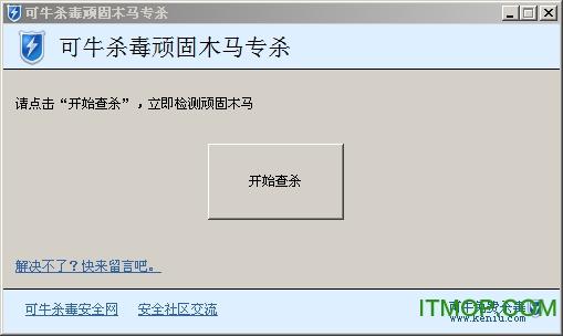 可牛杀毒顽固木马专杀工具 v1.0 绿色简体中文版 0