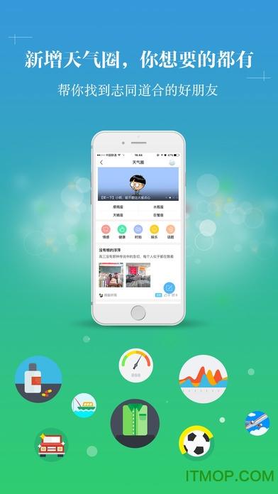中央天气预报苹果手机版 v6.1.2 ios版2