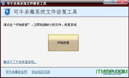 可牛杀毒系统修复工具 v1.1 简体中文绿色版 0