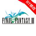 最终幻想3修改版中文版