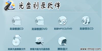 免费光盘刻录软件下载_刻录光盘软件_dvd光盘刻录软件