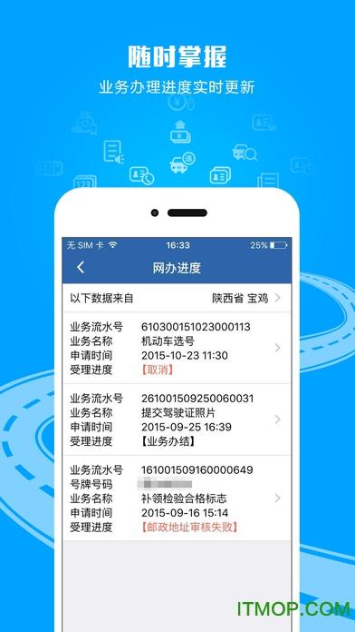 交管12123iOS版 v2.6.0 iPhone版1