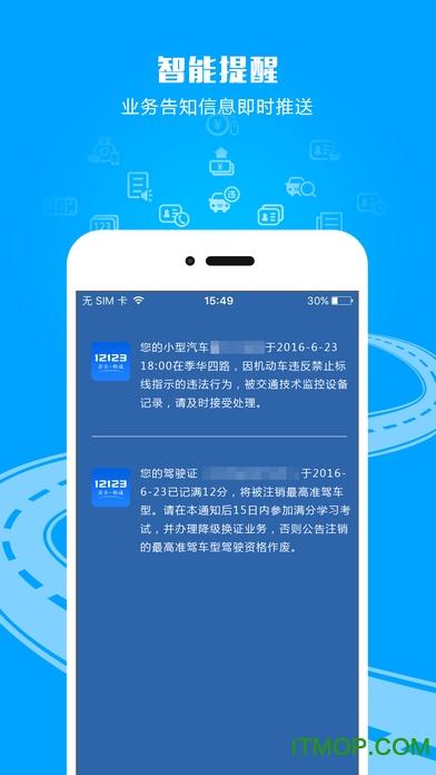交管12123iOS版 v2.6.0 iPhone版2