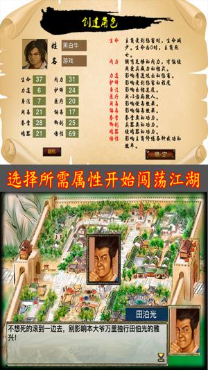 江湖群雄传2内购破解版 v1.0.3 安卓版 0