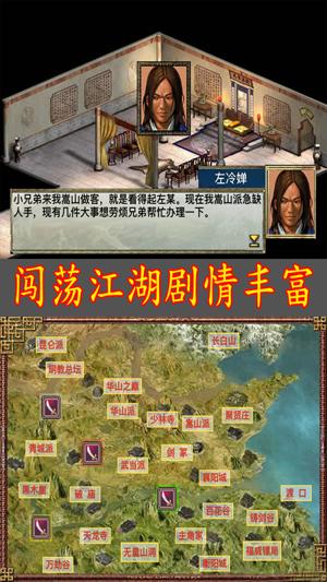 江湖群雄传2内购破解版 v1.0.3 安卓版 1