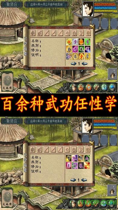 江湖群雄传3内购破解版 v1.0.0 安卓无限银两版 0