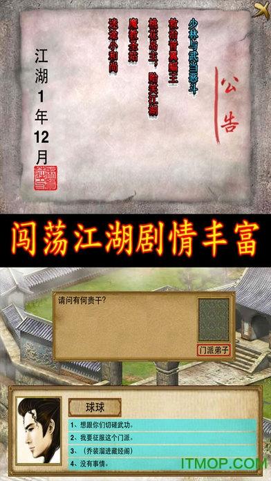江湖群雄传3内购破解版 v1.0.0 安卓无限银两版 2