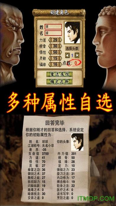 江湖群雄传3内购破解版 v1.0.0 安卓无限银两版 4
