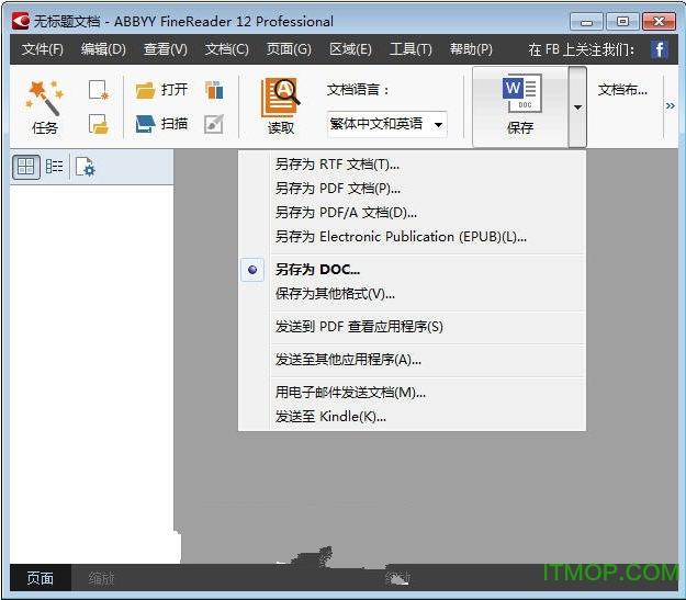 ABBYY FineReader 12中文版 v12.0.101 免费专业版 0